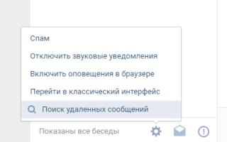 Как восстановить смс вконтакте