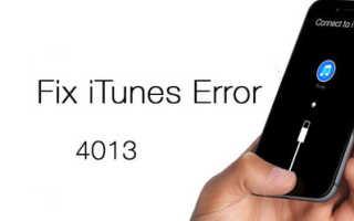 Айфон 6 ошибка 4013