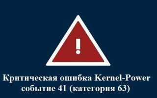 Kernel power критическая ошибка