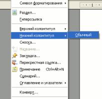 Openoffice нумерация страниц с 3 страницы
