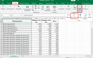 Как проставить нумерацию страниц в excel