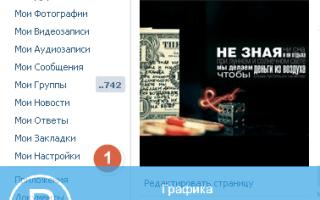 Как посмотреть кто просматривал страницу вконтакте