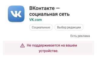 Не устанавливается вконтакте на андроид