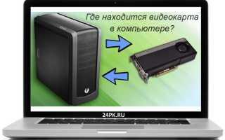 Видеокарта в системном блоке