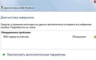 Ошибка сервер не отвечает