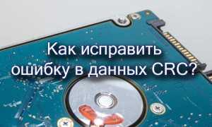 Ошибка crc при инициализации жесткого диска