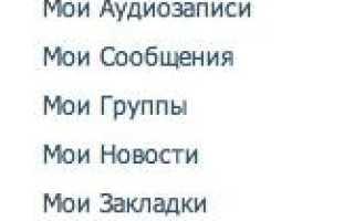 Как убрать приложение из группы вконтакте