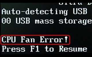 Ошибка cpu fan