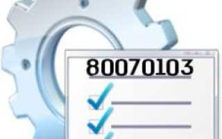 Ошибка обновления 80070103
