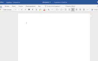 Microsoft word онлайн бесплатно работать без регистрации